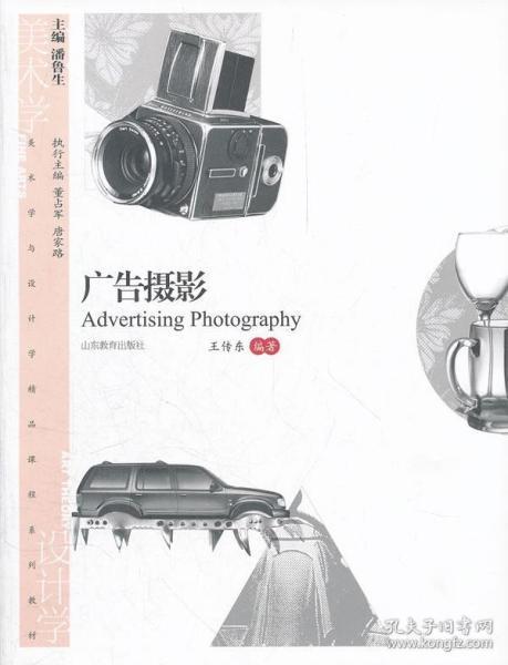 美术学与设计学精品课程系列教材:广告摄影