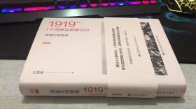 重返五四现场——1919,一个国家的青春记忆(精装 典藏版)(2019年一版一印)
