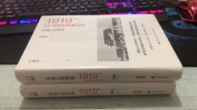 重返五四现场——1919,一个国家的青春记忆(精装 典藏版)(2019年一版一印)<未开封>