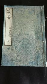 笑府~清代笑话小段集锦~和刻本一册一套全~精刻精印,纸白墨润~存世稀少,难得