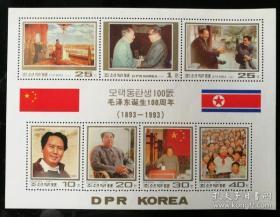 朝鲜毛泽东诞生100周年小全张81张+彩色立体光栅纪念邮资明信片9张+版票16张(同售)