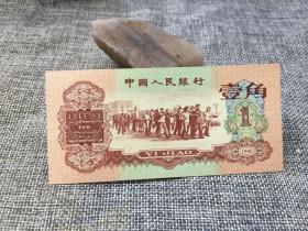 A17 第三套人民币枣红1角 壹角 1960年 全国包邮