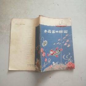 水晶宫的秘密(科学童话集)