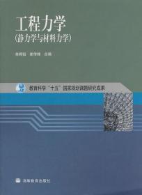 正版工程力学 单辉祖 谢传锋 合编 高等教育出版社 97870