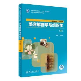 美容解剖学与组织学(第3版/高职美容)