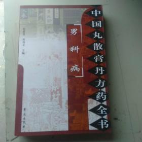 中国丸散膏丹方药全书,男科病