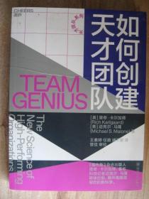 如何创建天才团队