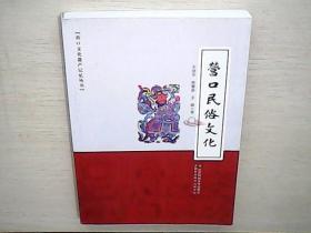 营口民俗文化   (全新未阅).