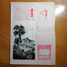 1958年出版的《圭峰》创刊号,50年代出版,只印了5000份。稀缺