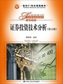 全新  证券投资技术分析(第五版)/面向21世纪课程教材,经济管理类课程教材·金融系列