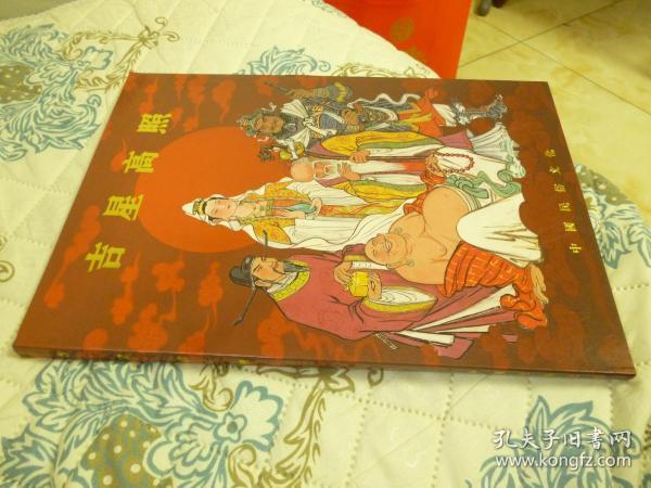 吉星高照 邮票自辩 范扬绘 四川邮票公司发行张全 低出