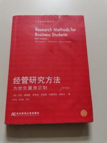 经管研究方法(为学生量身定制)(第5版)