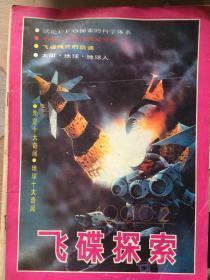 飞碟探索 1990-2