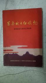 昌黎城头红旗飘—昌黎革命斗争回忆录选集