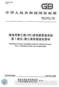 GB/T19472.1-2019 埋地用聚乙烯(PE)结构壁管道系统 第1部分:聚乙烯双壁波纹管材 155066.1-63002 中华人民共和国国家质量监督检验检疫总局 中国国家标准化管理委员会 中国标准出版社