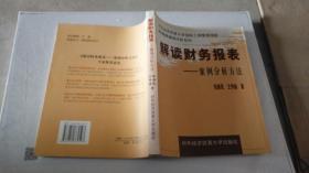 解读财务报表:案例分析方法——对外经济贸易大学国际工商管理学院MBA精典案例评析系列