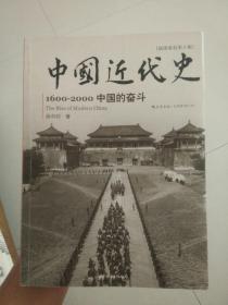中国近代史(徐中约,无塑封,书店库存书9.21更新图片)