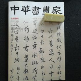 《中华书画家》