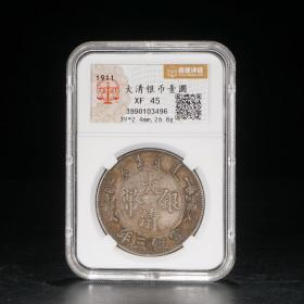 清代:【宣统三年大清银币曲须龙老银元】规格:厚度2.4mm 直径39mm 重26.8g  全品。