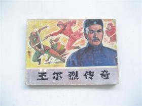 连环画    王尔烈传奇    1版1印
