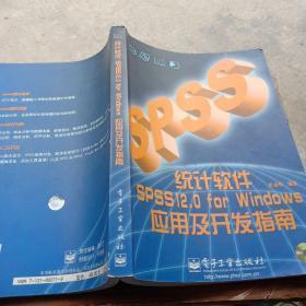 统计软件SPSS 12.0 for Windows应用及开发指南