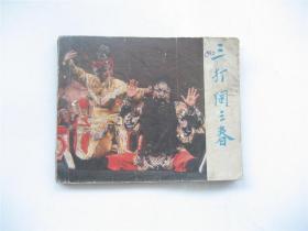 连环画    三打陶三春   戏剧    1版1印