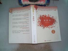 水浒传(上)(最新版)语文新课标必读丛书/义务教育部分