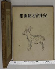 安井曾太郎画集   有斋藤清的签名,当为收藏品