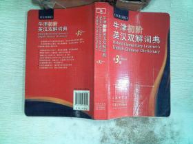 牛津初阶英汉双解词典   第3版