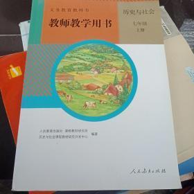 历史与社会教师教学用书. 七年级. 上册