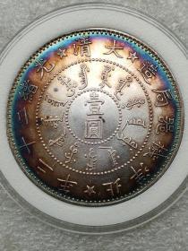 彩光老银圆北洋机器局大清光绪二十二年壹圆银币