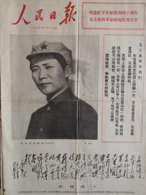 人民日报1975年10月19日,毛主席诗词