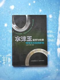 水沫玉鉴赏与评估:珠宝玉石投资新宠【书内干净】