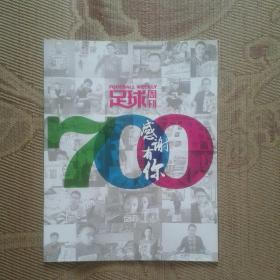 足球周刊 700期感谢有你