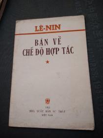 论合作制 1955年越南文版