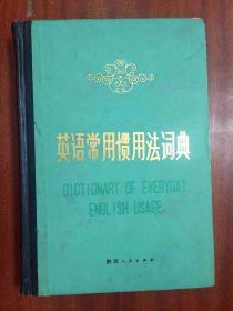 外文书店库存书 无瑕疵 英语常用惯用法词典 DICTIONARY OF EVERYDAY ENGLISH USAGE