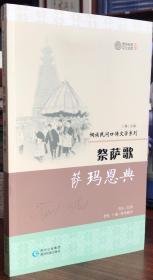 侗族民间口传文学系列——祭萨歌 萨玛恩典:侗文,汉文对照