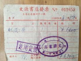 1952年上海发票.