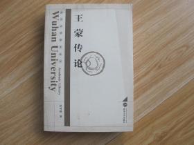 王蒙传论  作者钤印签赠本    16开
