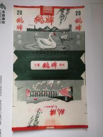 烟标 鹅牌 文革时期中烟标
