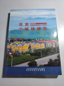 北京小城镇建设