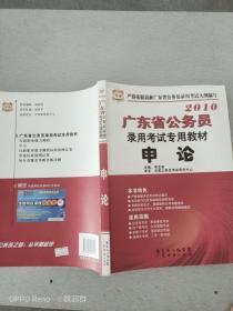 2010广东省公务员录用考试专用教材:申论
