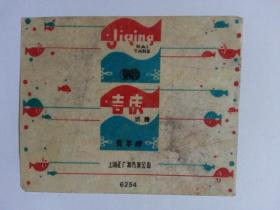 文革期间老糖纸 上海吉庆奶糖青年牌上海正广和汽水公司 胶印纸