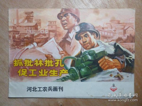 河北工農兵畫刊1974(第9期 )