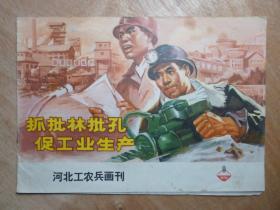 河北工农兵画刊1974(第9期 )