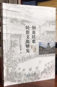 侗族民歌与民俗文化研究