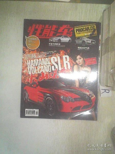 汽車與社會  性能車  2011  9