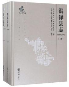 洪泽县志(附光盘1988-2010套装上下册)