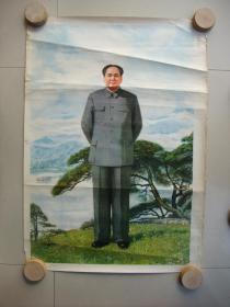 2开宣传画:无限风光----毛主席全身像(费正作、河北人民出版社1979年初版初印、保真保老)
