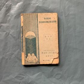 民國26年版《民國教學課本 開明第二英文讀本》(林語堂編著 豐子愷繪圖)